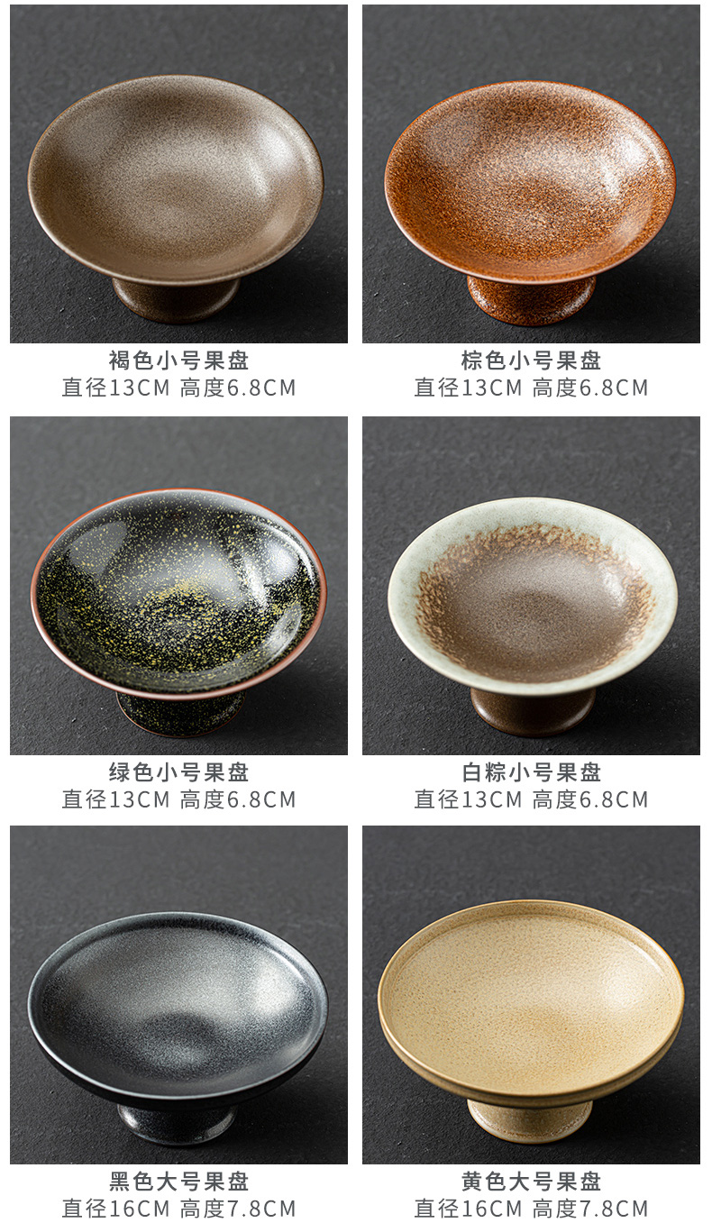 Japanese fruit bowl coarse pottery high dessert plate of household ceramics small snack plate plate variable plate of restoring ancient ways