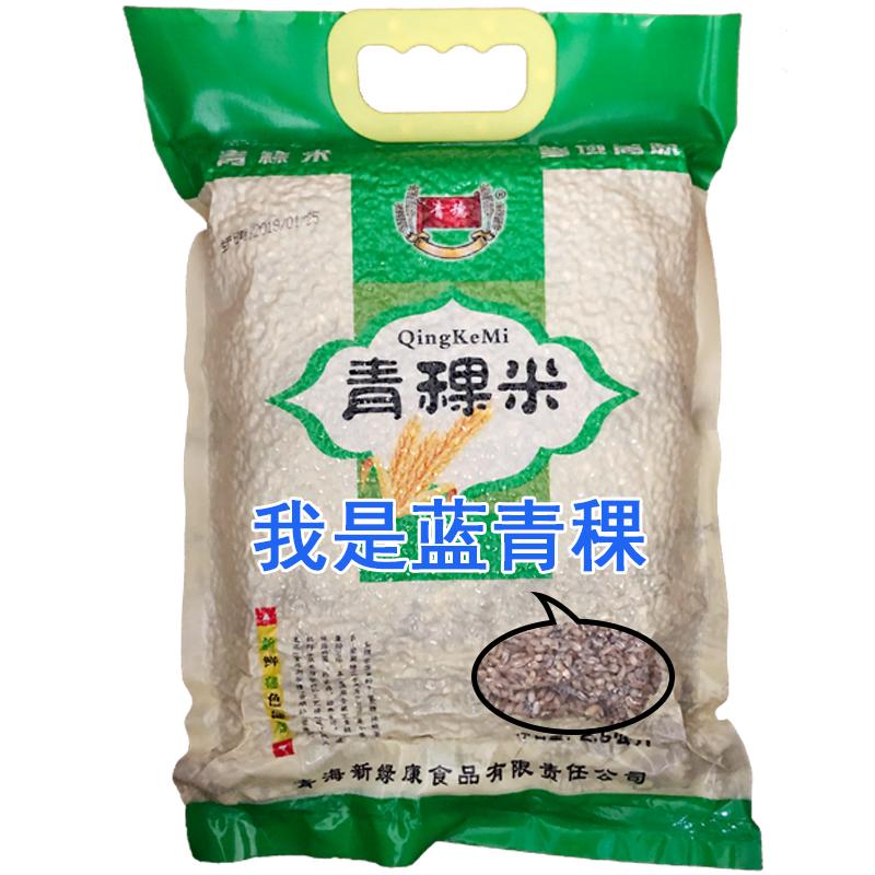 新米5斤青稞米包邮精选优质青藏高原白青稞米蓝青稞米甜醅原料