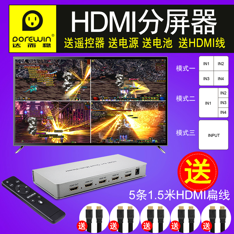 cheap Purchase china agnet Up and steady HDMI split screen four into