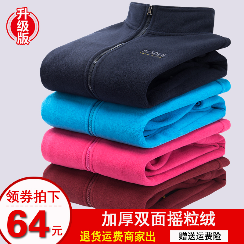 Fleece Jacket Men's fleece jacket women's jacket outdoor jackets underwear spring and Autumn Winter double-sided thick sweater cardigan