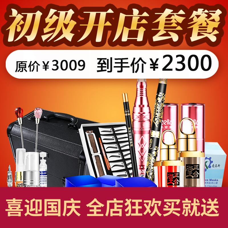 正合堂半永久紋繡色料工具全套裝紋眉工具初學者開店套餐機器用品