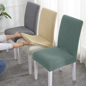 北欧椅套家用简约连体弹力通用餐椅套餐桌椅子套罩椅垫坐垫布艺