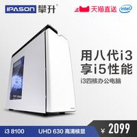 Восхождение i3 7100 литров 8100 восемь поколение Настольный компьютер домашнего компьютера для домашнего офиса, совместимый со всей машиной полностью обложка