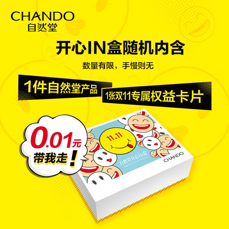 天貓0.01元購 自然堂開心IN盒 10月22日前發貨圖片 第1張