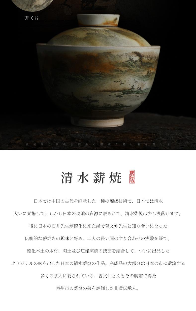 康樂品 清水柴燒 手繪蓋碗單個陶瓷家用泡茶碗功夫茶杯160毫升