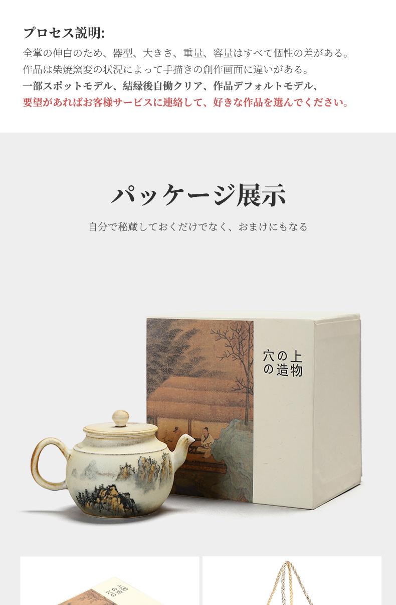 Recreational product water firewood of autumn pure hand - made ceramic teapot small tea tea kettle pot capacity 120 cc