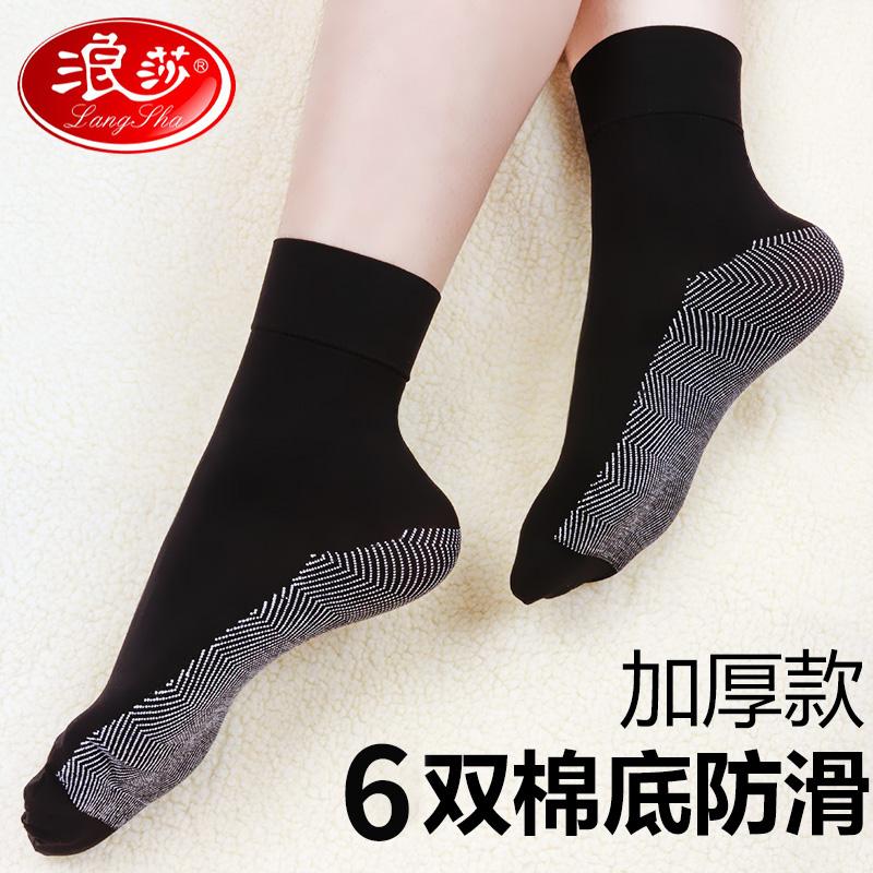 浪莎丝袜袜子女黑短袜天鹅绒秋冬款防滑棉底丝袜短肉色秋冬季加厚
