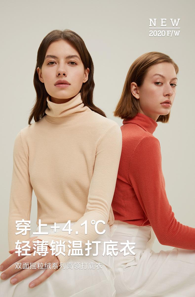 Beneunder 蕉下 双面摇粒绒系列 女式打底衫 天猫优惠券折后¥99包邮(¥179-80)圆领、中领、高领多色可选 京东¥169