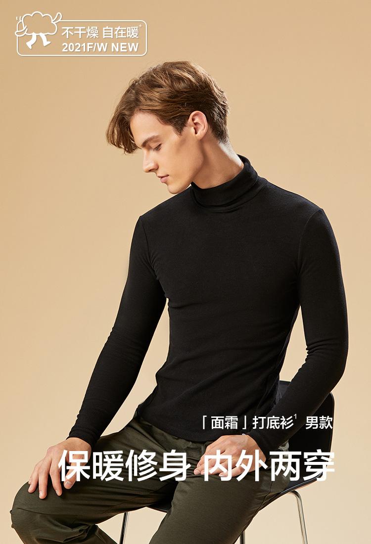 Beneunder 蕉下 21年秋季款 挚暖系列 自发热半高领面霜 男式打底衫 天猫优惠券折后¥79包邮(¥149-70)3色可选