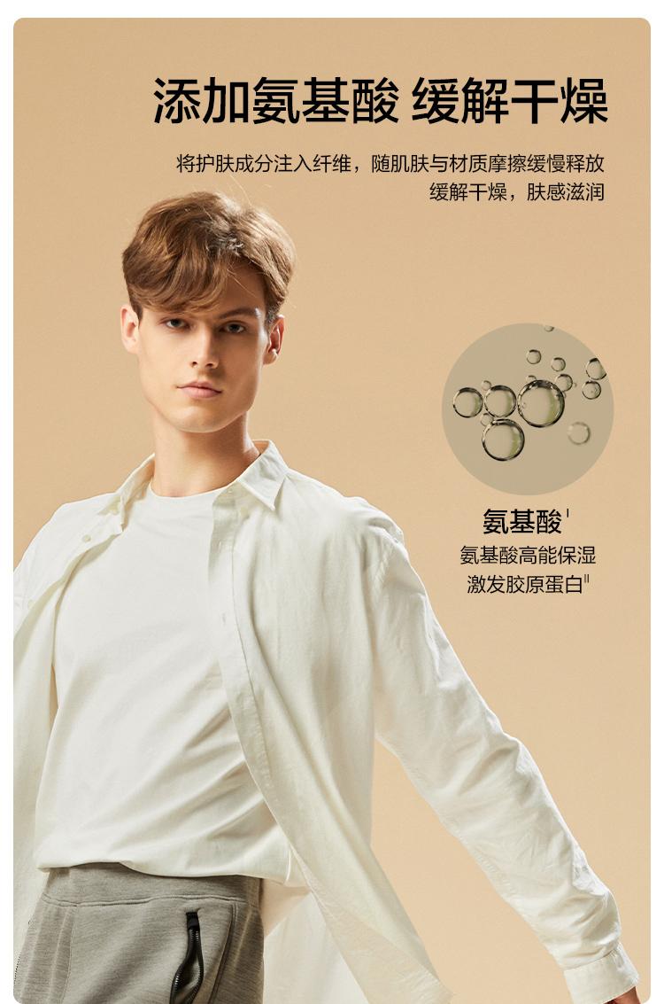 Beneunder 蕉下 柔空系列 男式圆领打底衫 天猫优惠券折后¥79包邮(¥139-60)多色可选