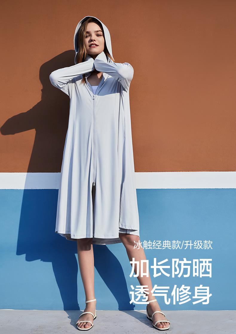 蕉下长款防晒衣女士全身防紫外线夏季户