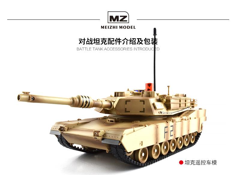 美致对战坦克优化---改字体_18.jpg