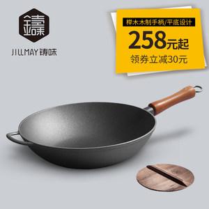 铸味蜂巢蓄能铸铁锅具 珐琅平底不生锈不粘锅老式生铁锅炒锅33cm