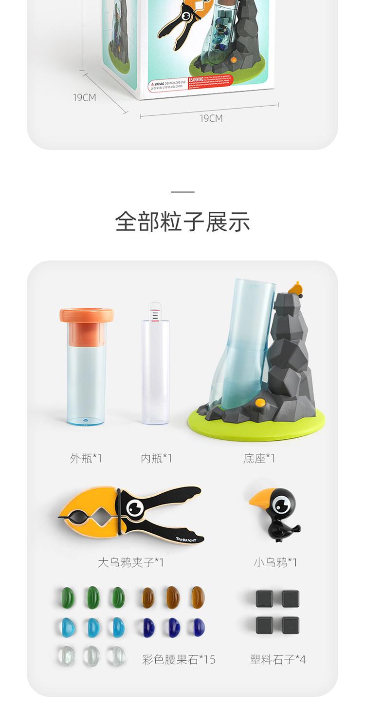 佈谷林~烏鴉喝水夾夾樂寓言游戲3-6歲桌游兒童益智思維早教親子智力玩具