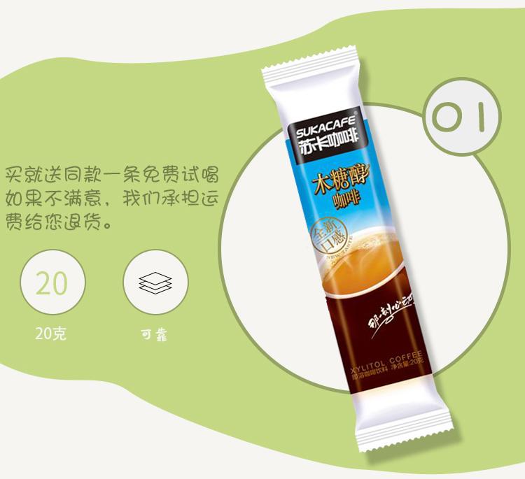 送一条试饮 苏卡咖啡 木糖醇咖啡300g速溶咖啡粉15条*20g香浓醇厚商品详情图