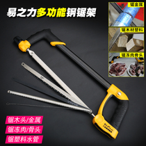 Hacksaw frame saw bow small steel according to saw Mini woodworking handmade garden saw home