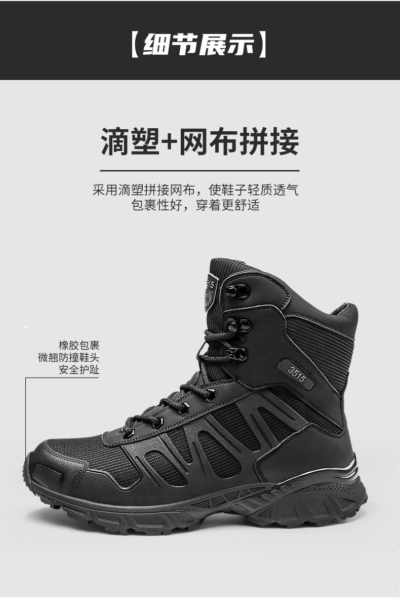 强人男靴男高筒作战训靴陆战靴黑色马丁靴超轻户外战术训练靴详细照片