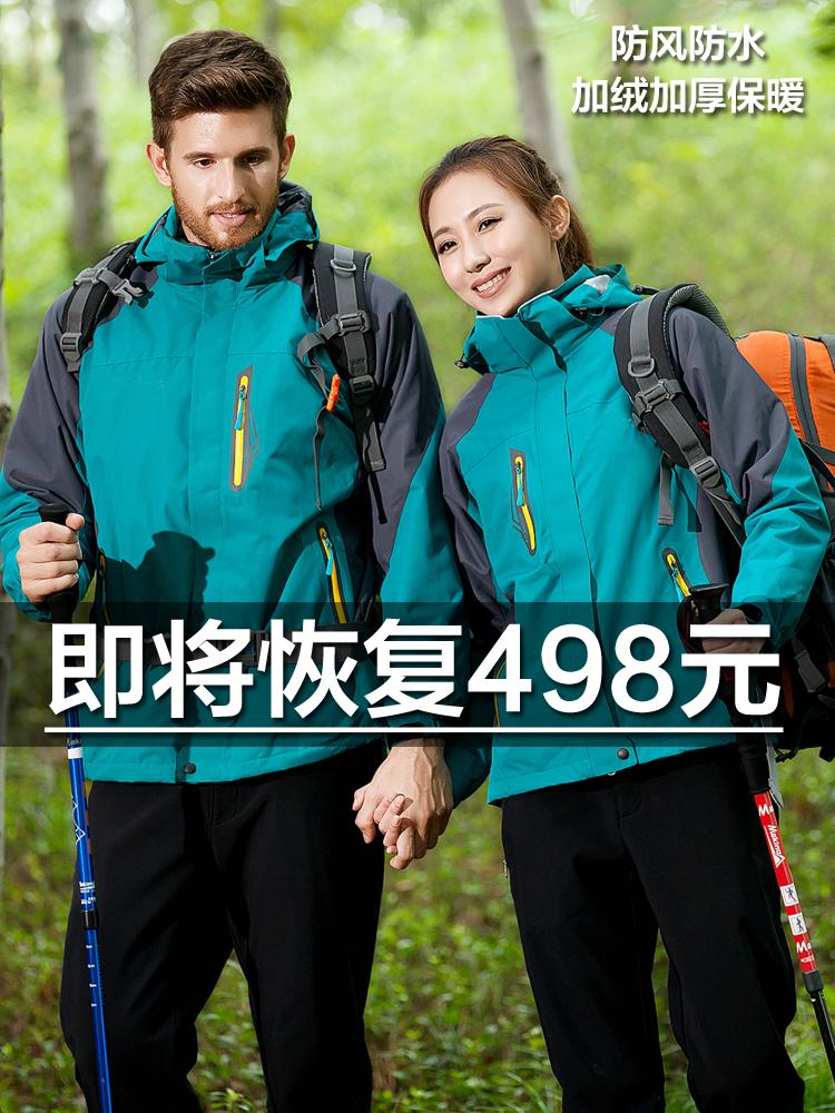 Зимний шторм пальто мужской и женской прилива бренда три-в-одном съемный плюс бархат утолщенные две части установить ветрозащитный водонепроницаемый альпинистский пиджак.