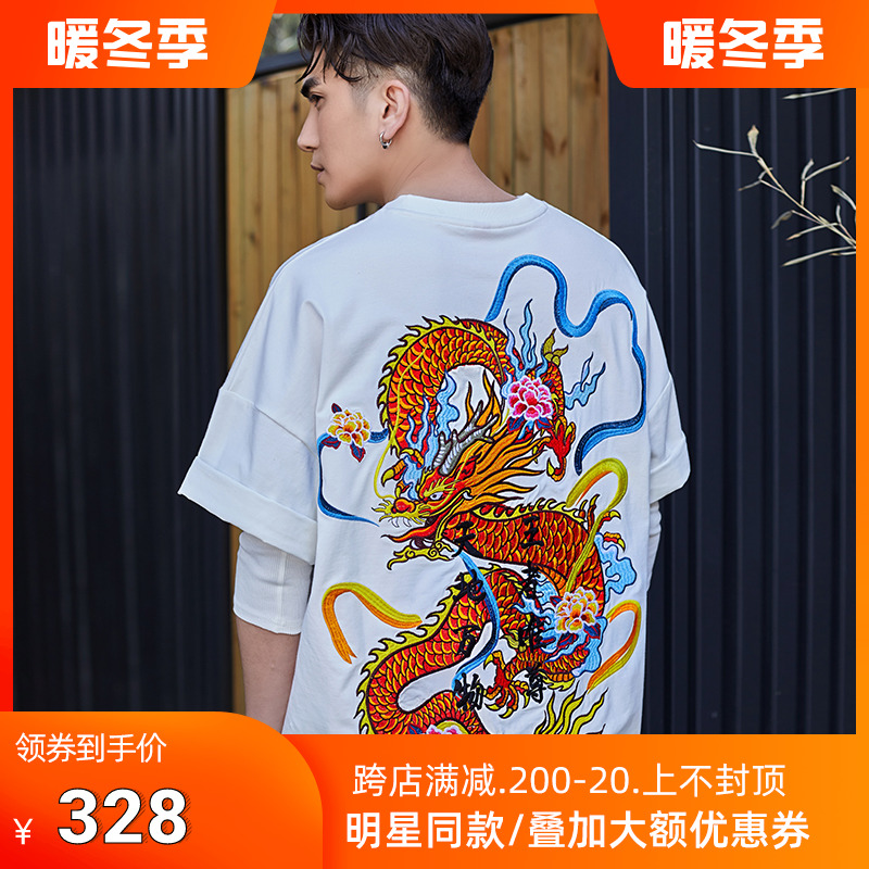 Bellerford Summer New Dragon Embroidery T Shirt Men S National Tide Loose Short Sleeved Cotton Body Ins Lovers Youth You can do the reverse unit conversion from kg to pounds, or enter any two units below the pound (abbreviation: ebuy7 com