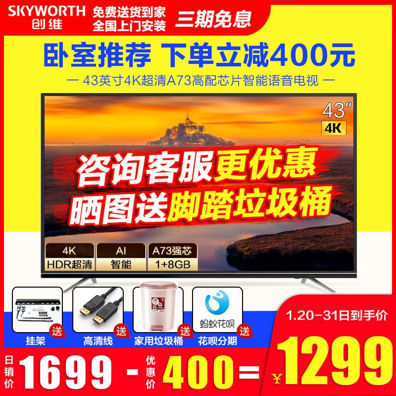 Skyworth/创维 43M9 43英寸4K超清语音智能网络平板液晶电视40寸