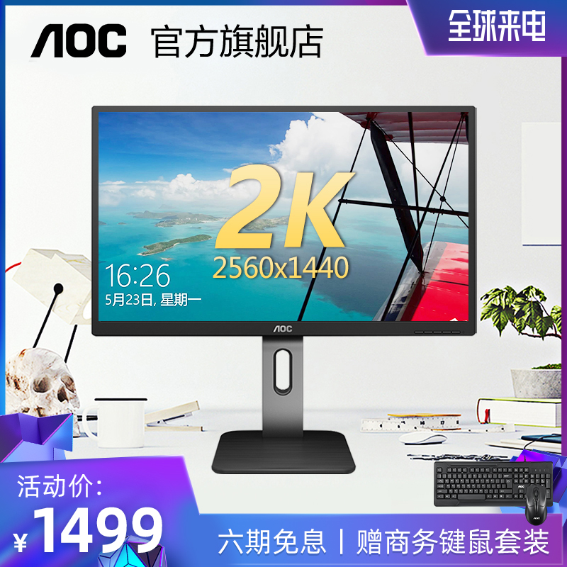 AOC Q27P1U 27 inch 2K HD desktop commercial monitor IPS game 32 design drawing photography computer LCD PS4 super clear display screen lifting rotating wall 24