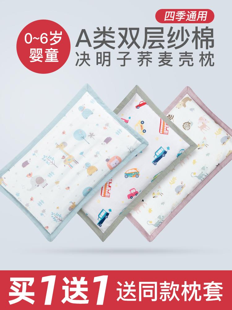 Bébé a décidé mings oreiller de sarrasin 0-6 ans 3 nouveau-né 1 bébé 2 été respirable quatre saisons absorption générale de sueur.