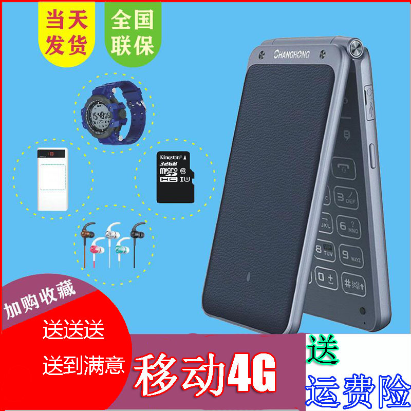 Changhong A600 Clamshell Business Smart Mobile 4G Middle Aged Elderly Phone Big Words Loud