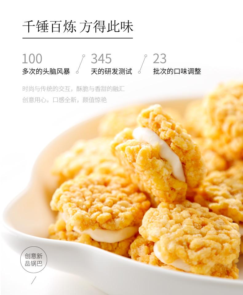 【粮悦】大吃兄牛轧夹心锅巴90g*3 2
