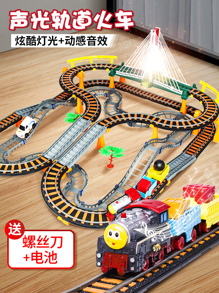 Lixin Thomas train track toy set Boy car Children's electric adventure 3 years old 4 years old