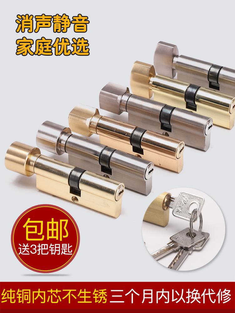 家用木门锁芯通用型室内门锁卧室房间老式门把锁具纯铜70锁心套装