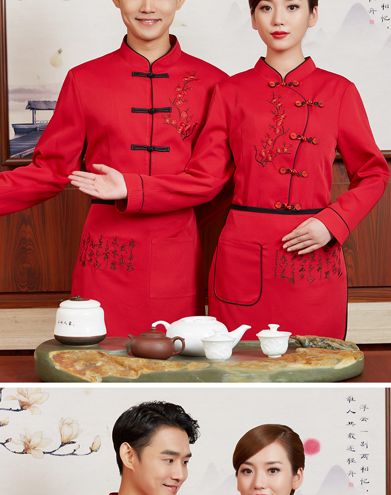 中式酒店工作服秋冬装女工作服长袖中餐厅前台服务员民族风服装