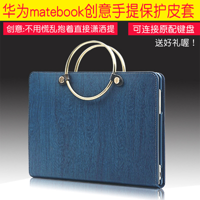 12 inch Huawei MateBook protective leather case HZ-W09/w19 flat laptop case M5 accessory