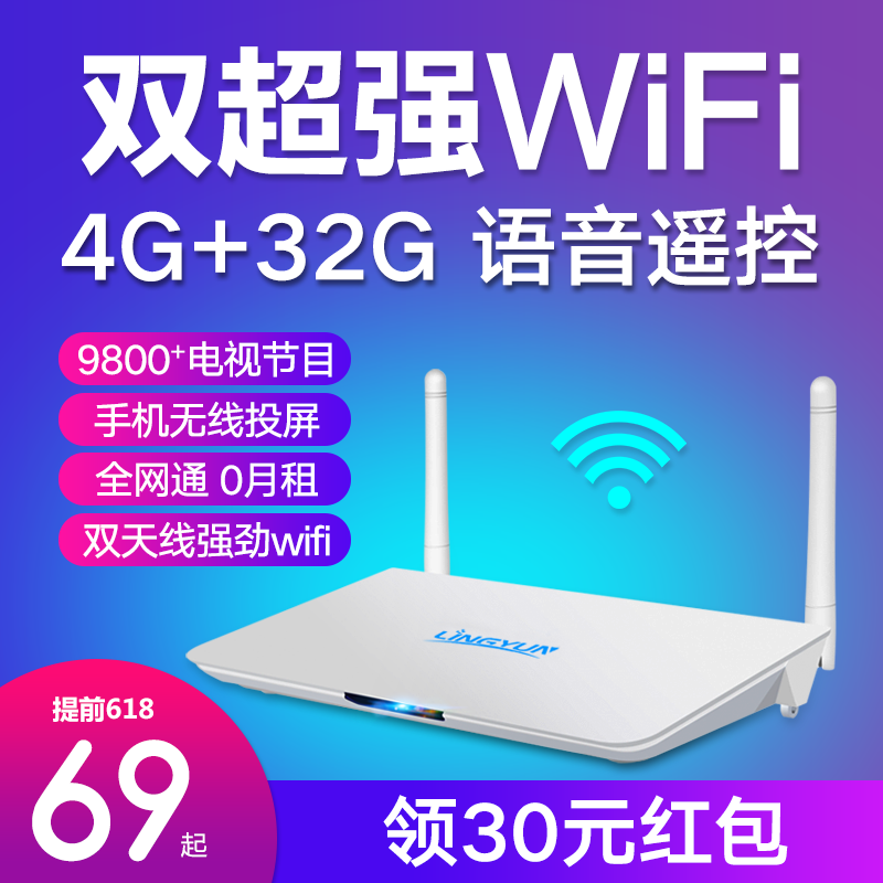 Lingyun Q7 network TV set-top box wifi wireless HD full-net access