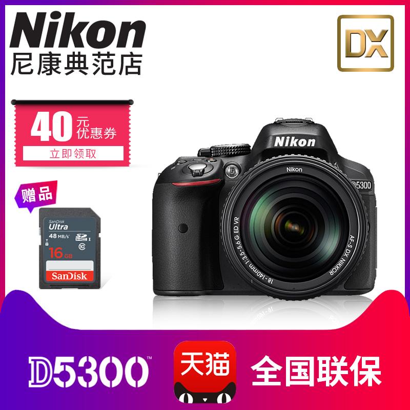 Nikon Nikon D5300 kit 18-140 mét ống kính máy ảnh SLR entry-level HD máy ảnh kỹ thuật số