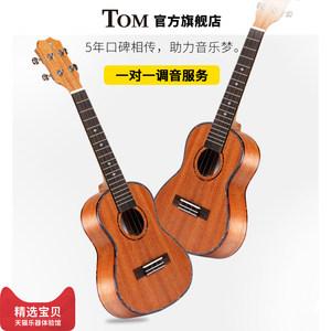 Tom尤克里里初学者小吉他成人学生23寸ukulele乌克丽丽23寸TUC200