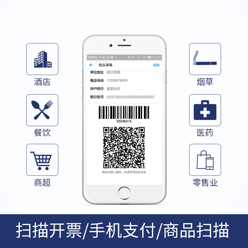 Weirong QR code scanner scanning gun barcode cable supermarket WeChat  Alipay collection cash register equipment invoice barcode wireless handheld  bar