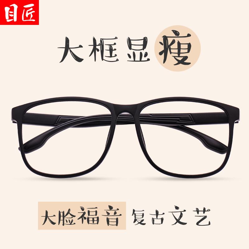 目匠超轻复古TR90眼镜框大脸近视镜韩版潮男女架潮眼睛大框圆形64