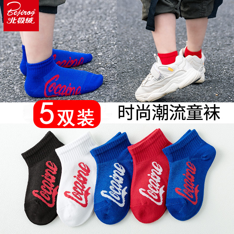 BJ-040 CHILDREN'S TIDE SOCKS ENGLISH