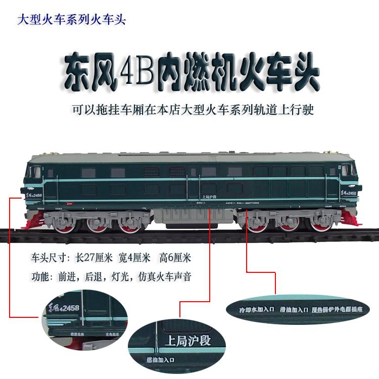 Цвет: Дунфэн 4Б зеленый головной вагон