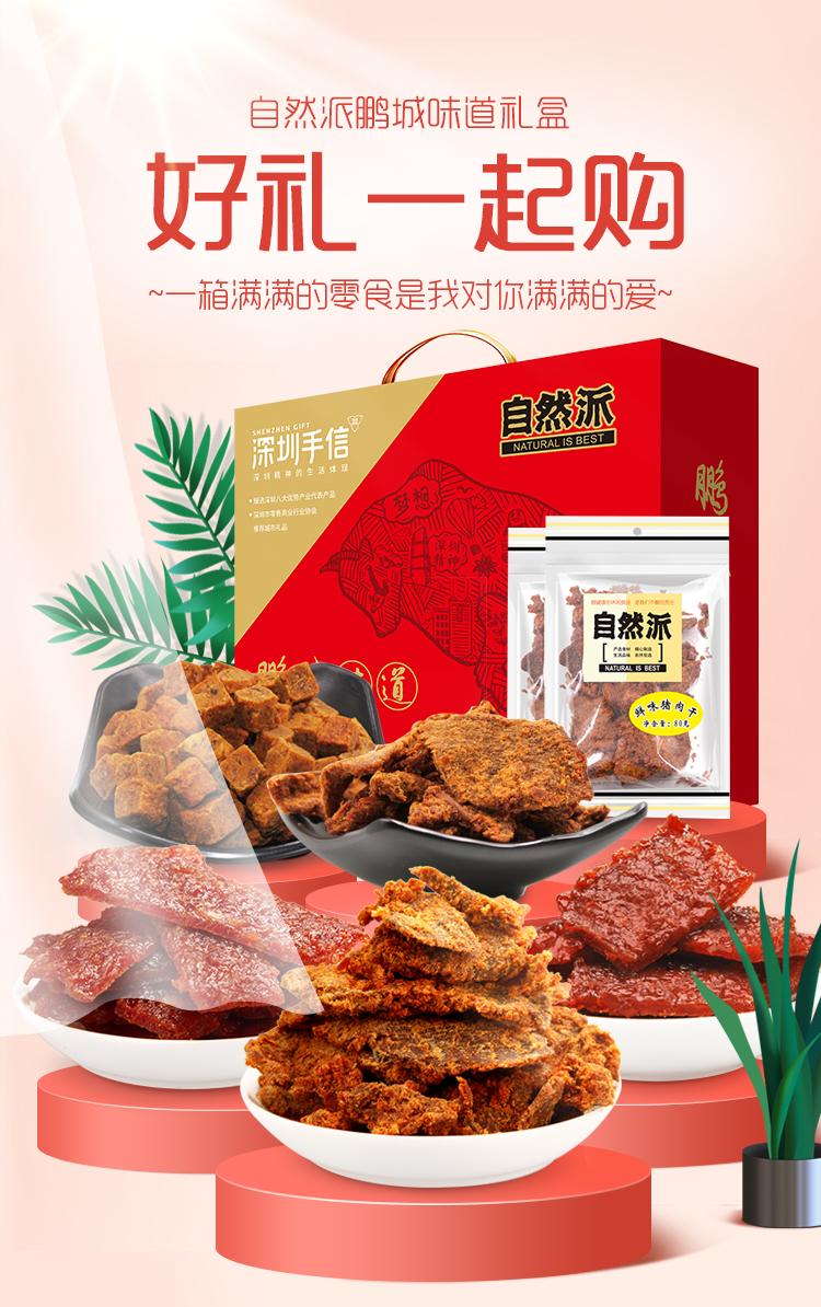 自然派 鹏城味道 肉干年货礼盒 600g 双重优惠¥88包邮