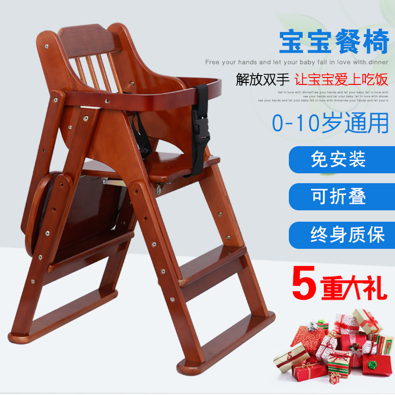 Childrenu0027s dining chair solid wood baby child eating chair foldable portable baby dining table chair seat  sc 1 st  ChinaHao.com & USD 62.19] Childrenu0027s dining chair solid wood baby child eating ...