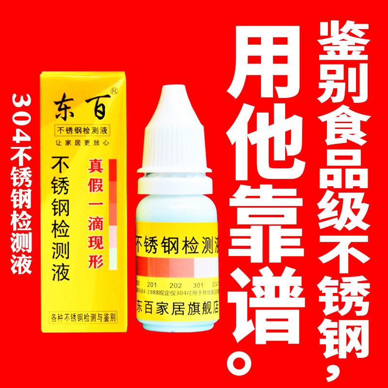 东百304不锈钢检测液鉴别液检验液测试液快速识别试剂不锈钢药水