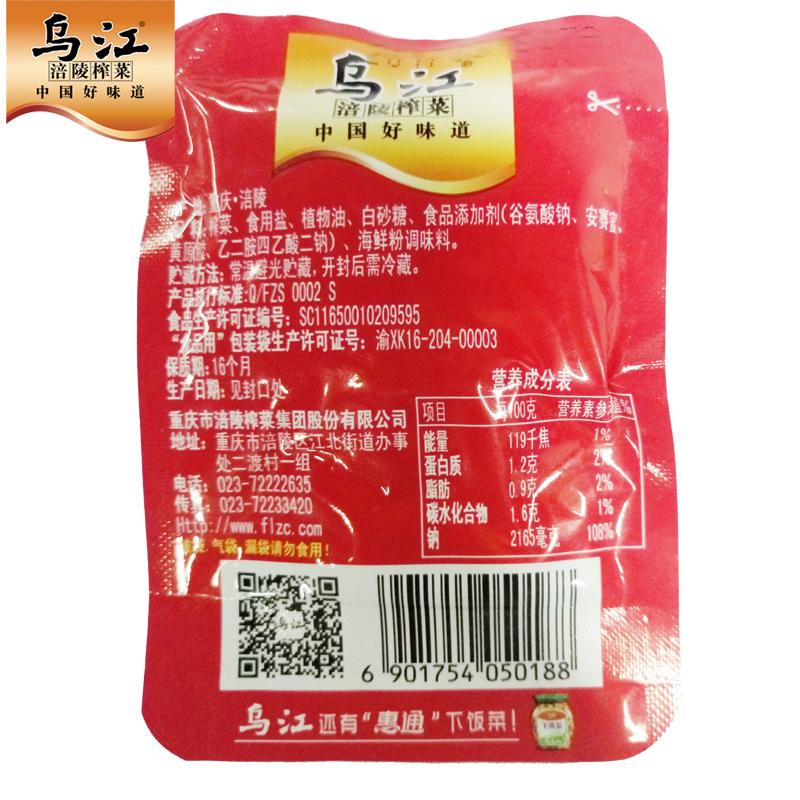 【36年老牌】乌江 涪陵榨菜丝90袋共1350g 26.9元包邮(31.9-5元券)