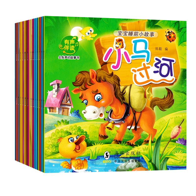 【有声伴读】宝宝睡前小故事0-3-6岁婴幼儿园早教启蒙童话小绘本