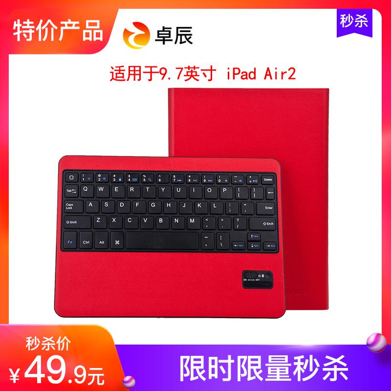 【秒杀】iPad Air2保护套带蓝牙键盘轻薄9.7英寸保护壳不支持退货