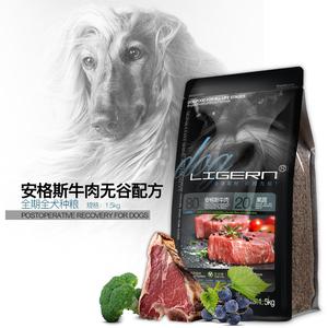 LIGERN安格斯牛肉無谷低敏幼犬成犬狗糧通用型酵素配方1.5kg