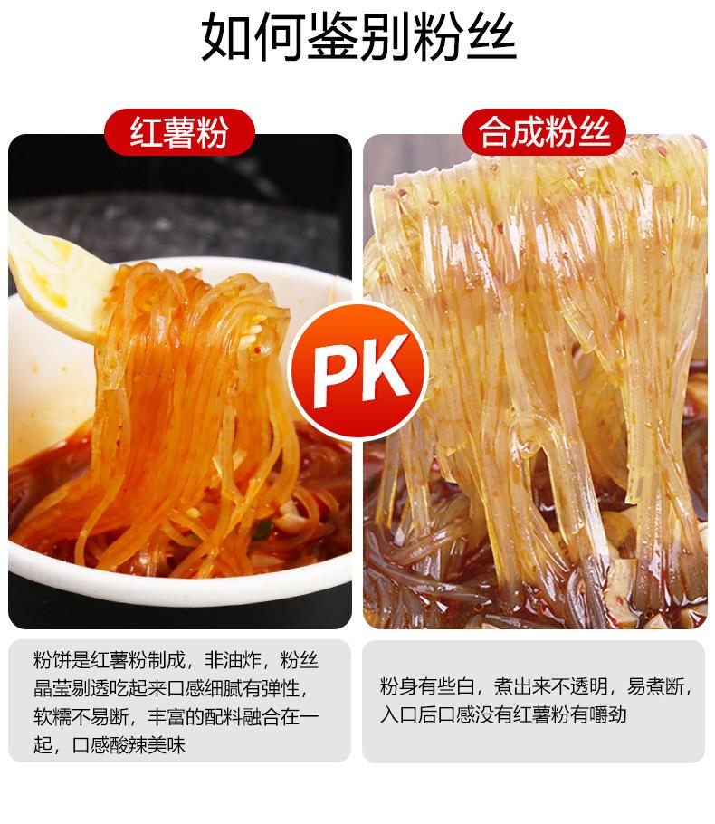莫小仙酸辣粉6桶装 重庆麻辣食品人族红薯粉丝方便面泡面整箱速食商品详情图