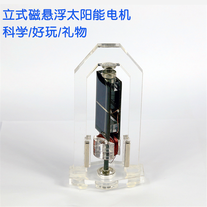 立式 磁悬浮太阳能电机 磁悬浮电机模型 可旋转电子科技实验礼物