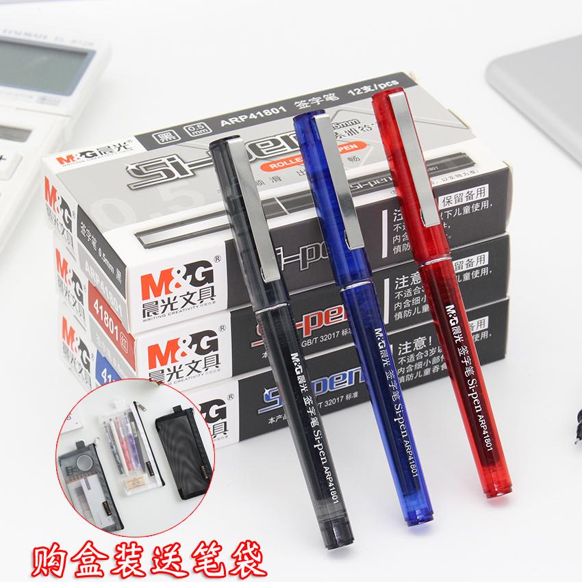 包邮晨光针管直液式中性笔ARP41801全水笔办公签字笔学生走珠笔文具考试教师顺滑大容量速干笔液体红笔0.5mm