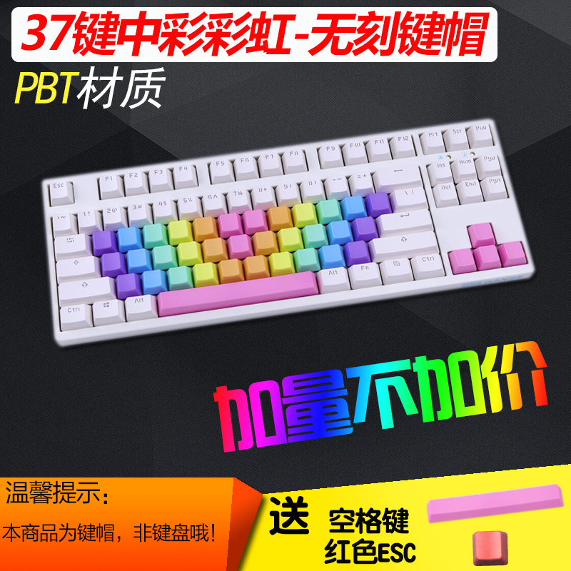 37-key Medium Color Pbt Without Key Cap
